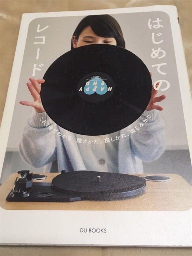 はじめてのレコード 本表紙:image