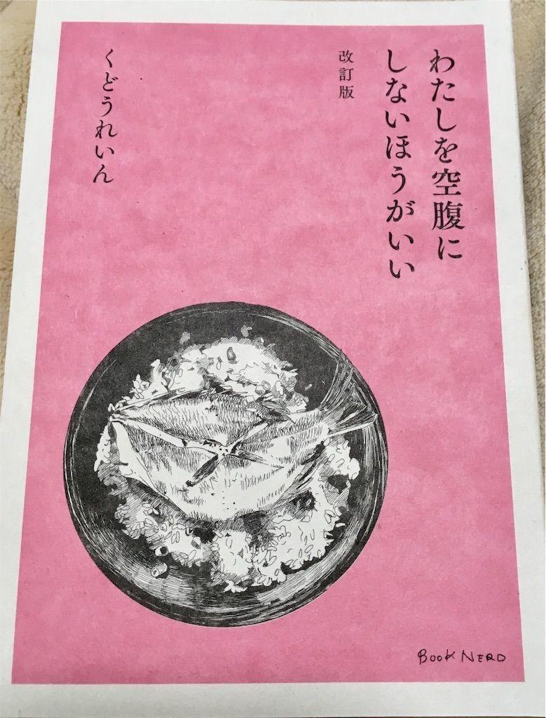 f:id:kimaya:20190116211833j:plain