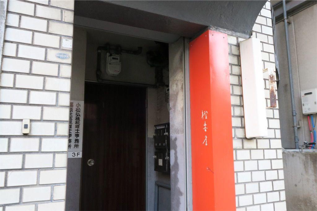 橙書店の看板 オレンジ