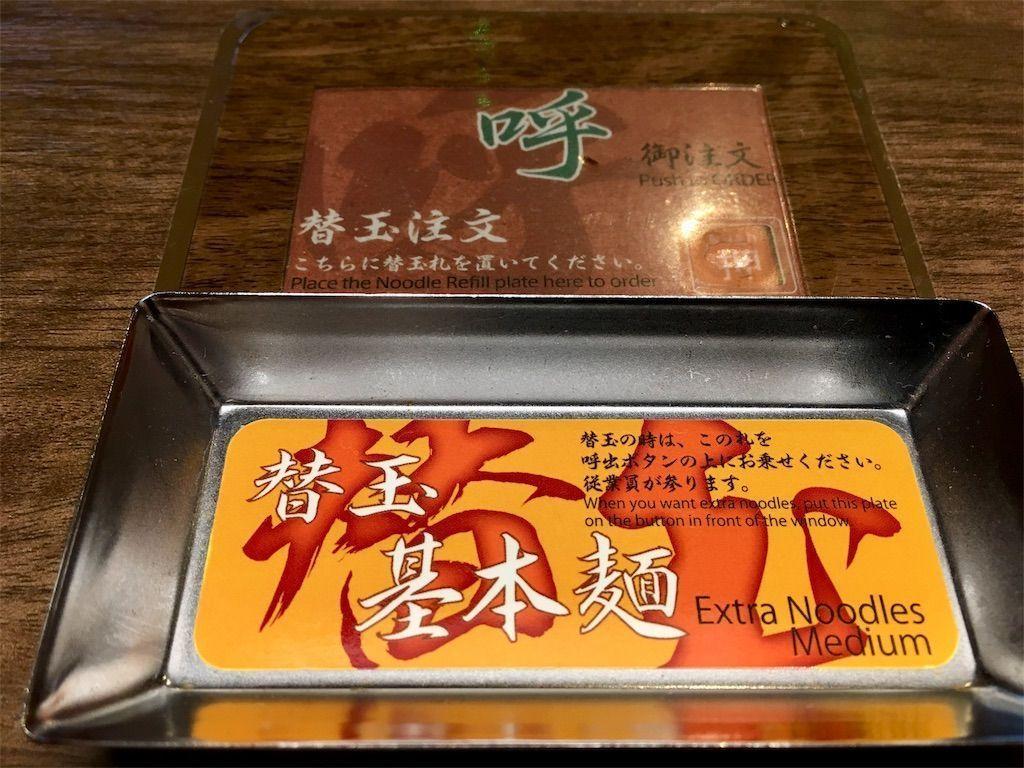 一蘭 替え玉プレート 普通麺