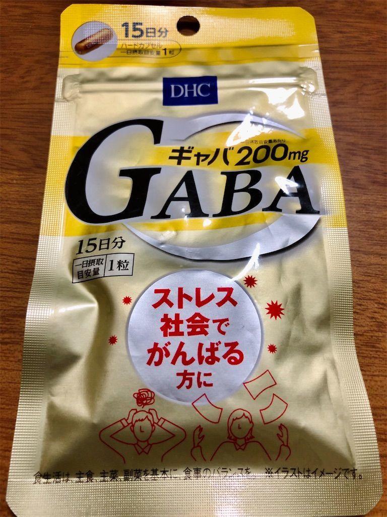 GABA サプリメント DHC