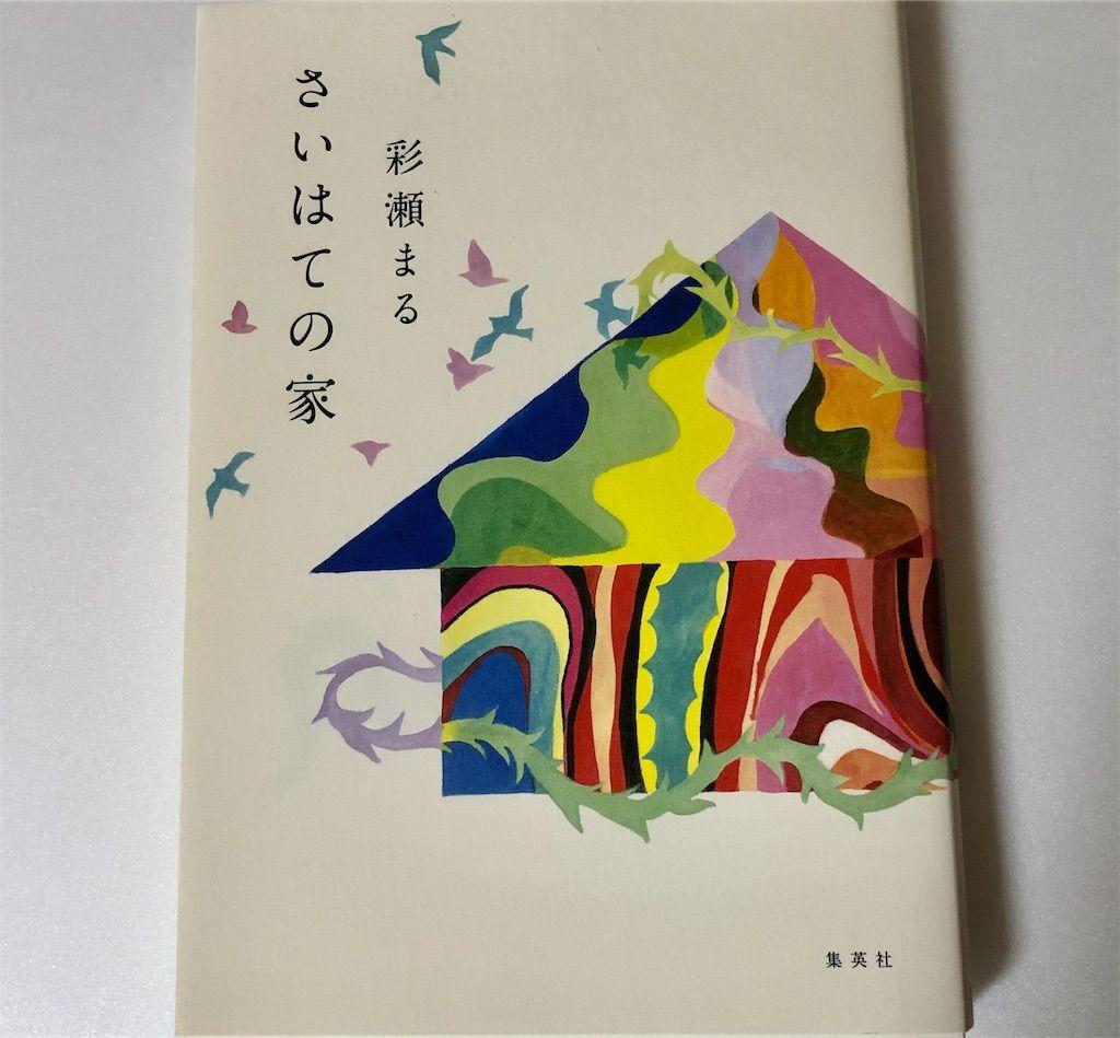 f:id:kimaya:20200408114024j:image