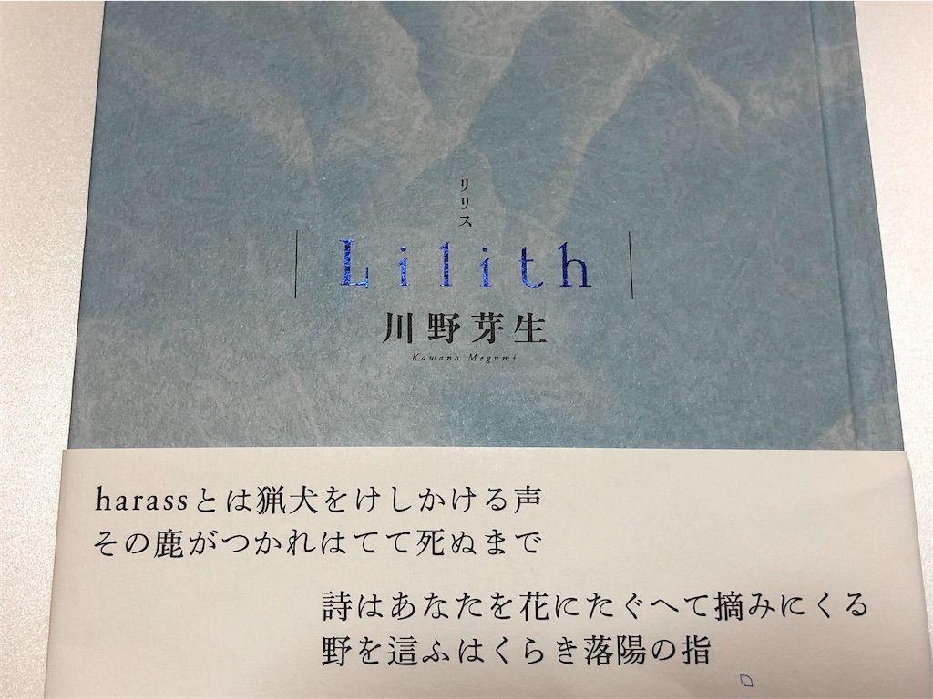 川野芽生『Lilith』書影