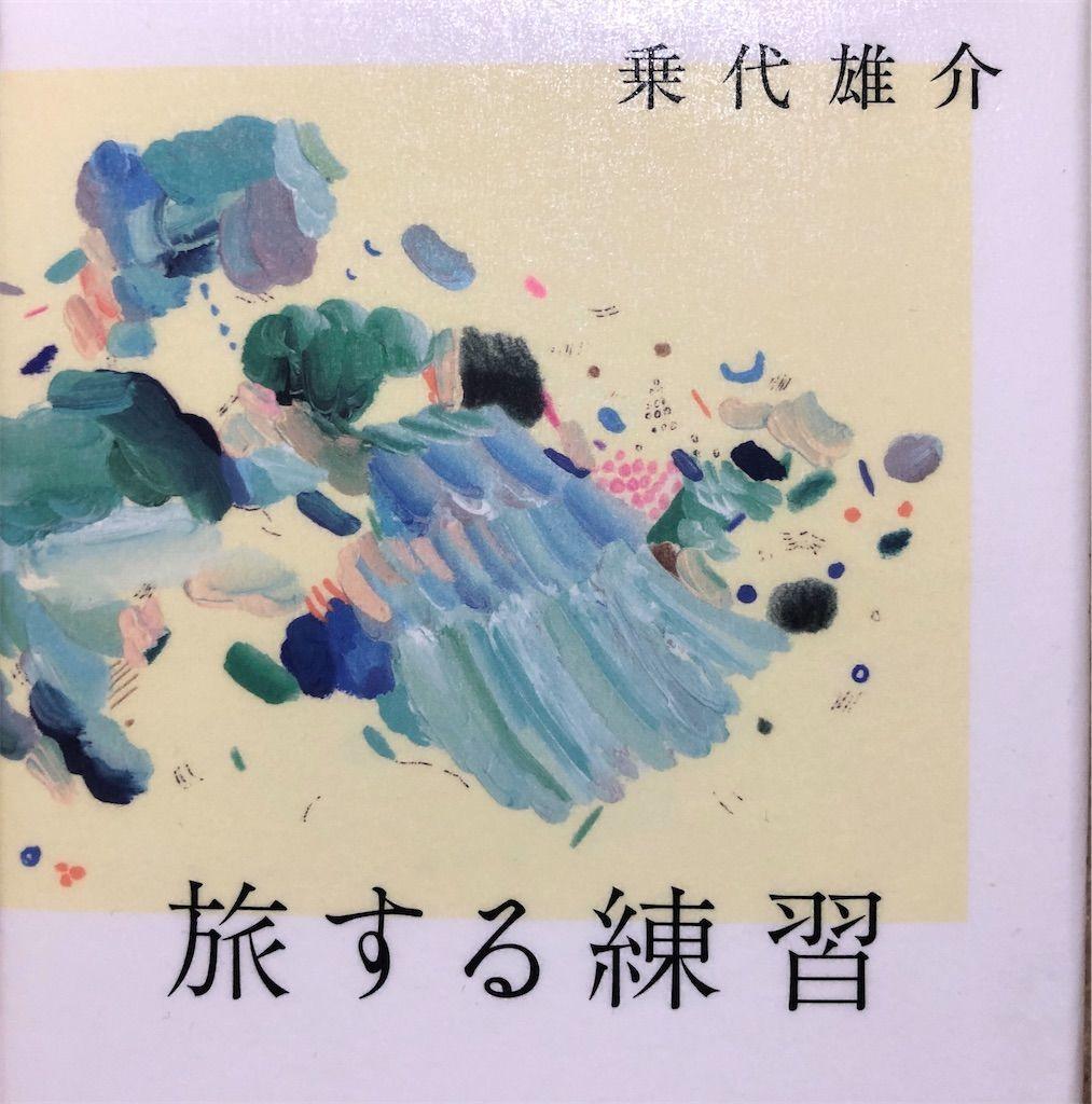 乗代雄介『旅する練習』書影