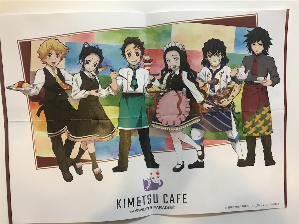 f:id:kimetsu-yukichan:20200228110958j:image