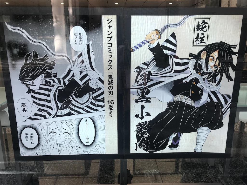 f:id:kimetsu-yukichan:20200229021038j:image