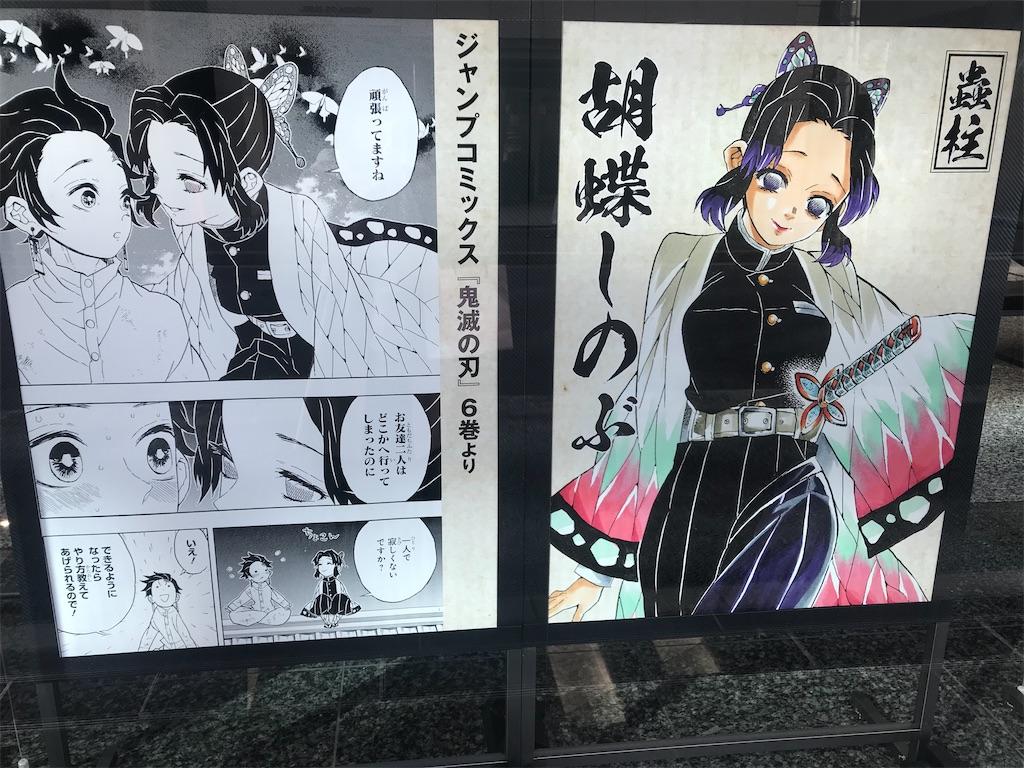 f:id:kimetsu-yukichan:20200229021450j:image