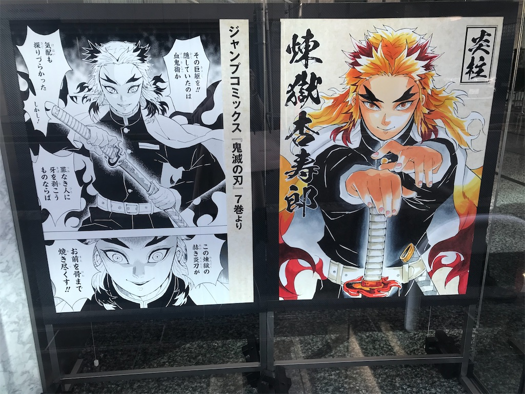 f:id:kimetsu-yukichan:20200229021500j:image