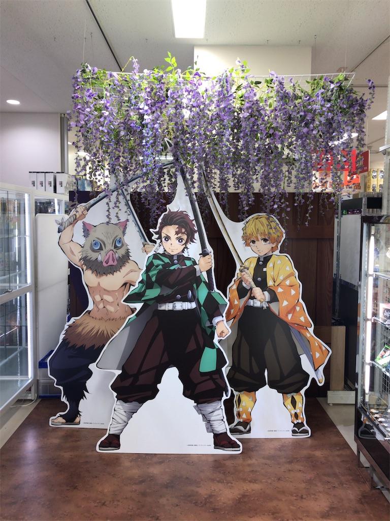 f:id:kimetsu-yukichan:20200304023447j:image