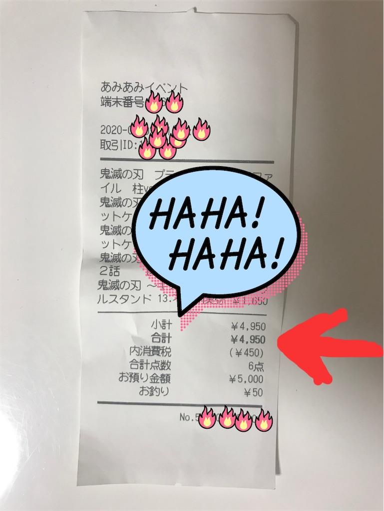 f:id:kimetsu-yukichan:20200304032204j:image