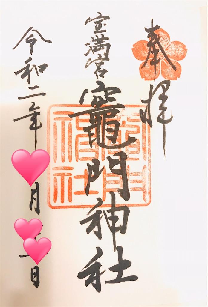 f:id:kimetsu-yukichan:20200329103805j:image