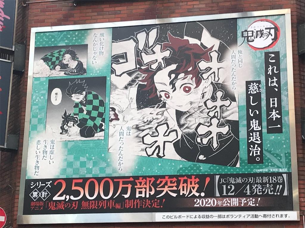 f:id:kimetsu-yukichan:20200408123421j:image