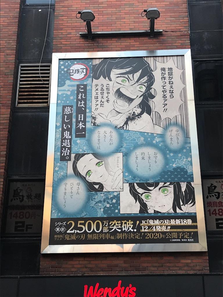 f:id:kimetsu-yukichan:20200408125920j:image