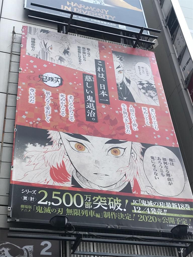 f:id:kimetsu-yukichan:20200408125927j:image