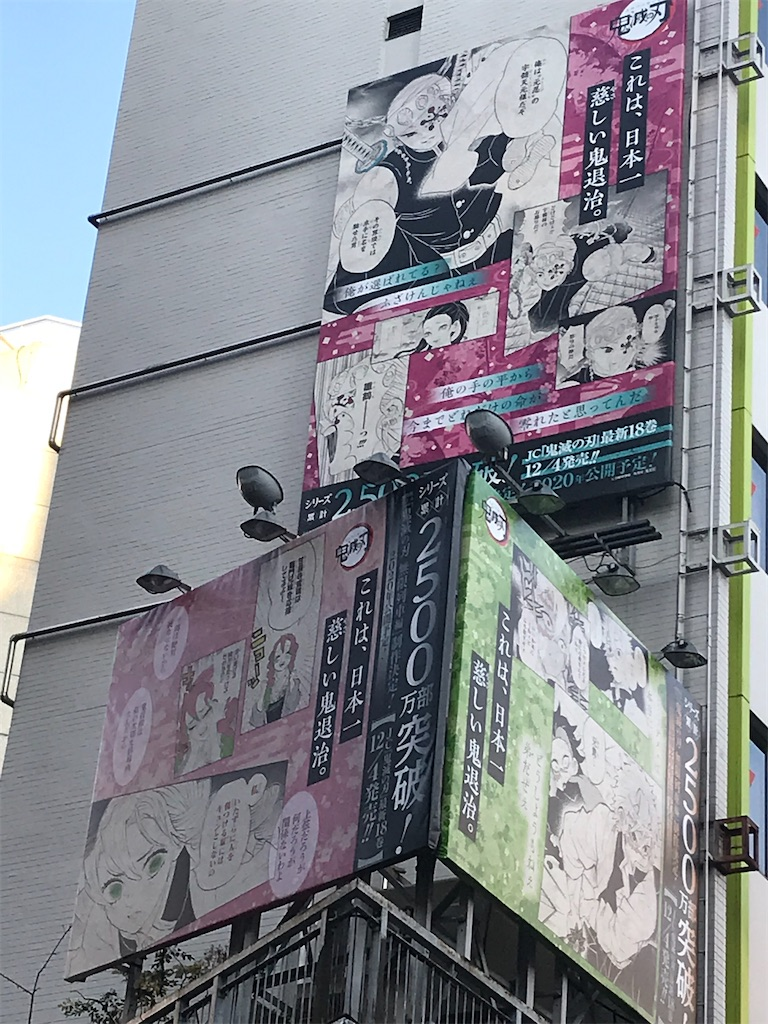 f:id:kimetsu-yukichan:20200408125938j:image