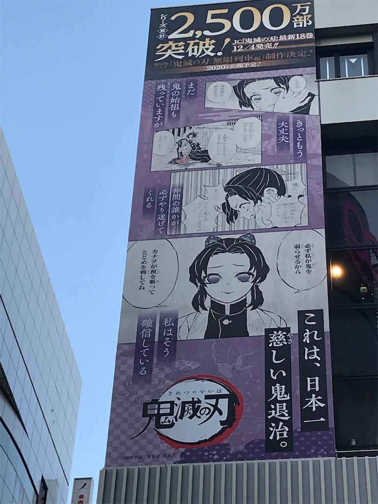 f:id:kimetsu-yukichan:20200408130040j:image