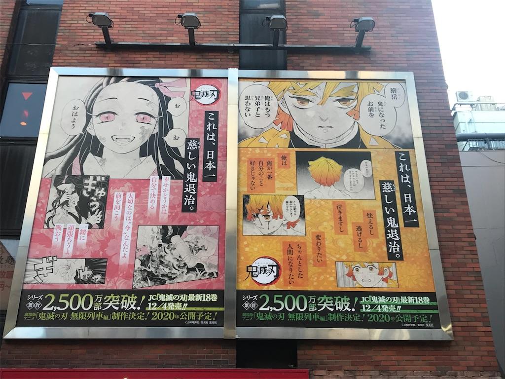 f:id:kimetsu-yukichan:20200408130047j:image