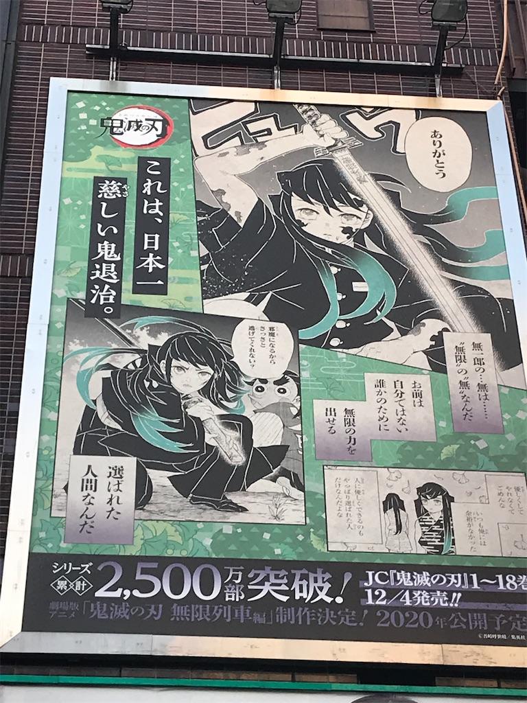 f:id:kimetsu-yukichan:20200409092111j:image