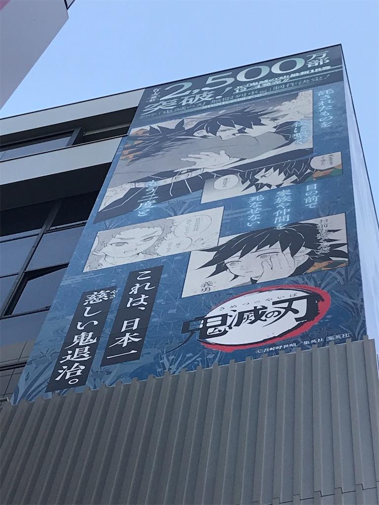 f:id:kimetsu-yukichan:20200409092322j:image