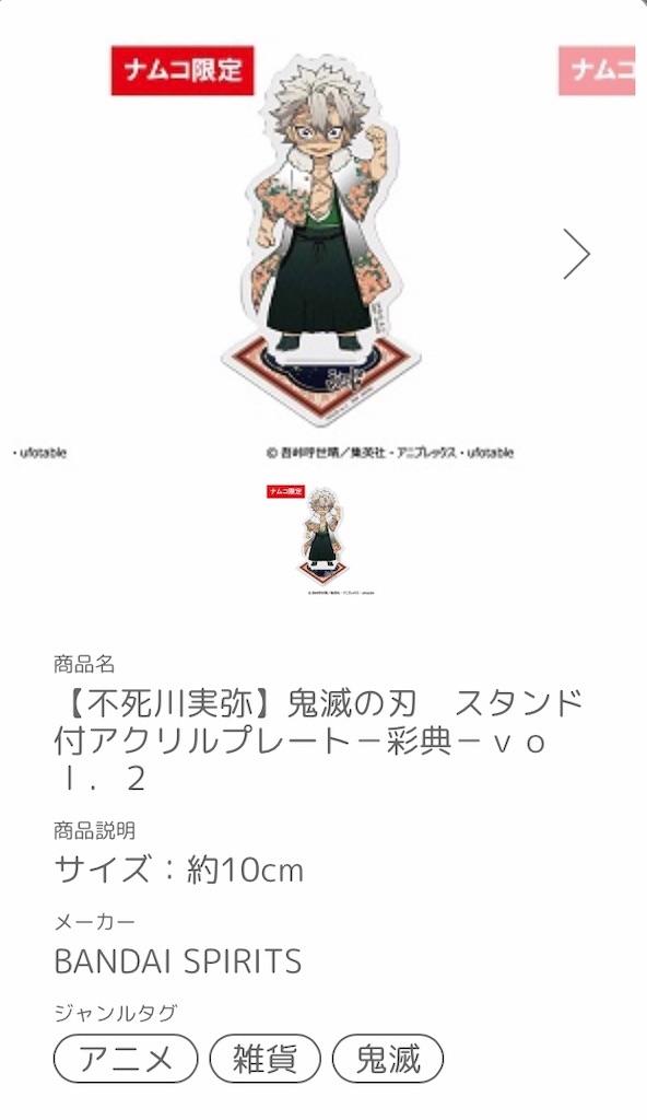 f:id:kimetsu-yukichan:20200524200131j:image