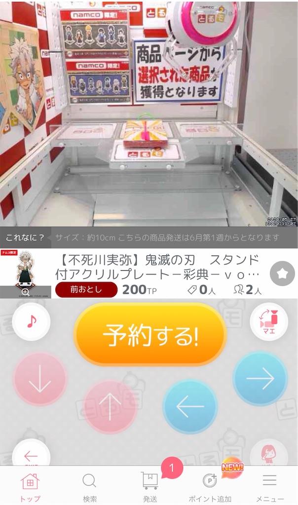 f:id:kimetsu-yukichan:20200527132405j:image