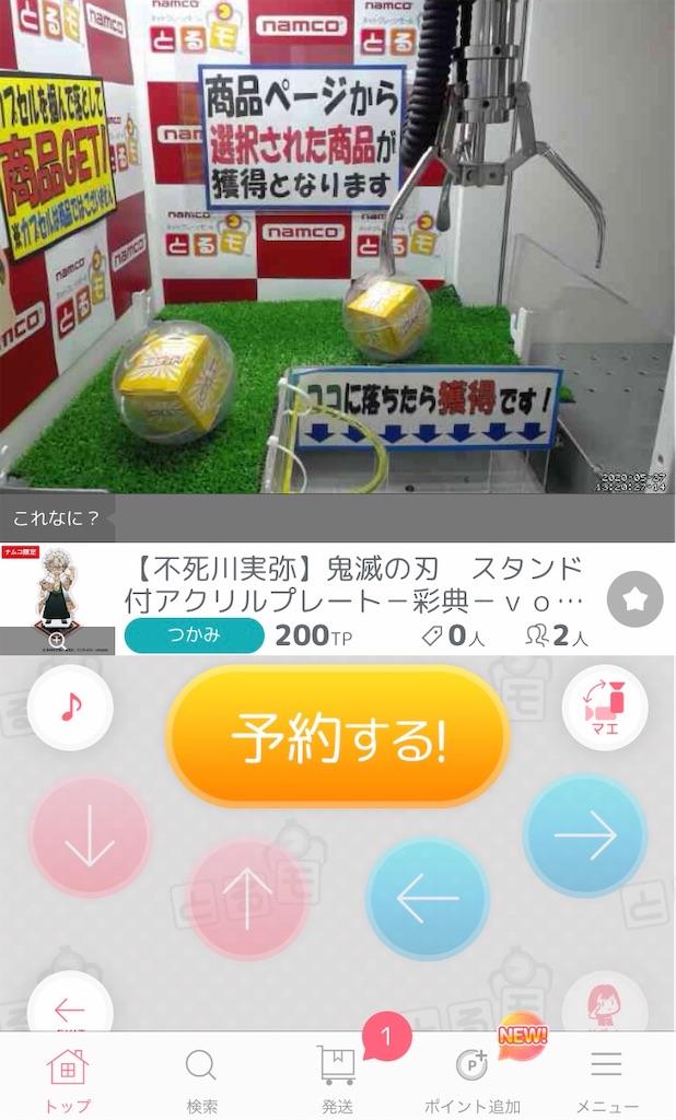 f:id:kimetsu-yukichan:20200527132417j:image