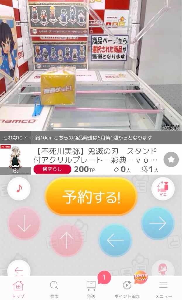 f:id:kimetsu-yukichan:20200527132456j:image