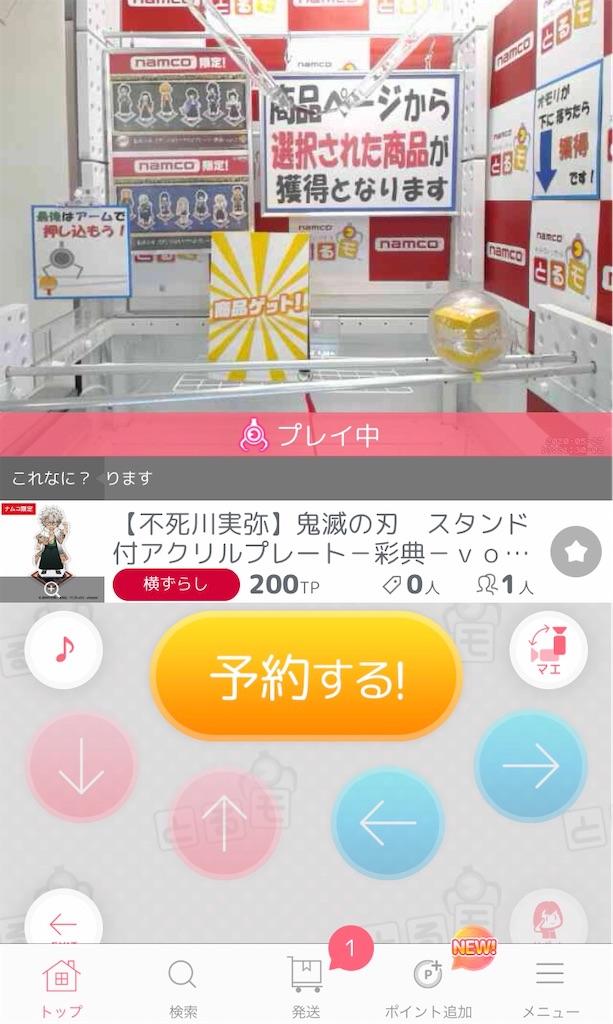 f:id:kimetsu-yukichan:20200527132501j:image