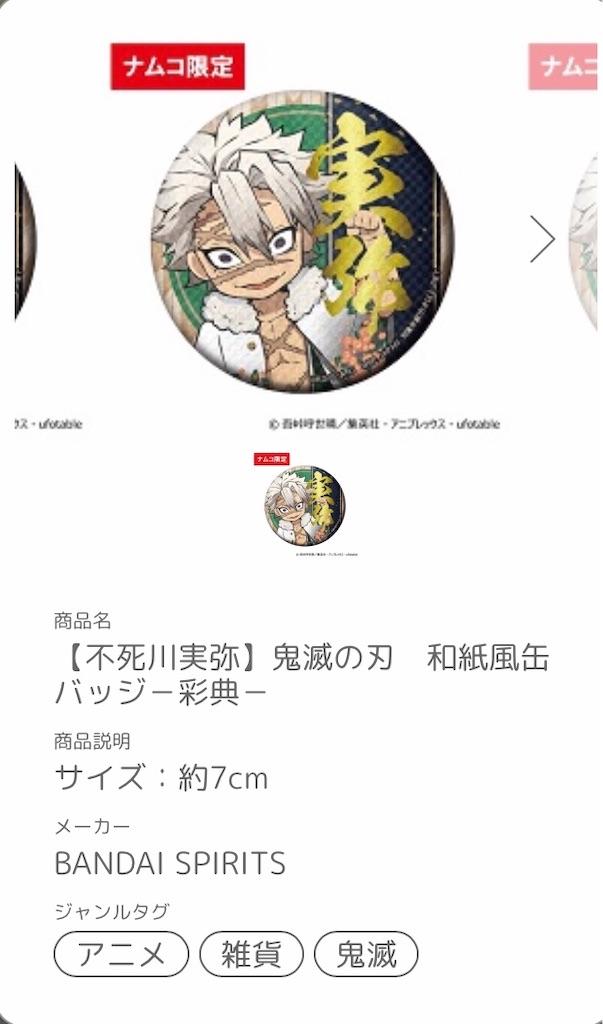 f:id:kimetsu-yukichan:20200528231010j:image