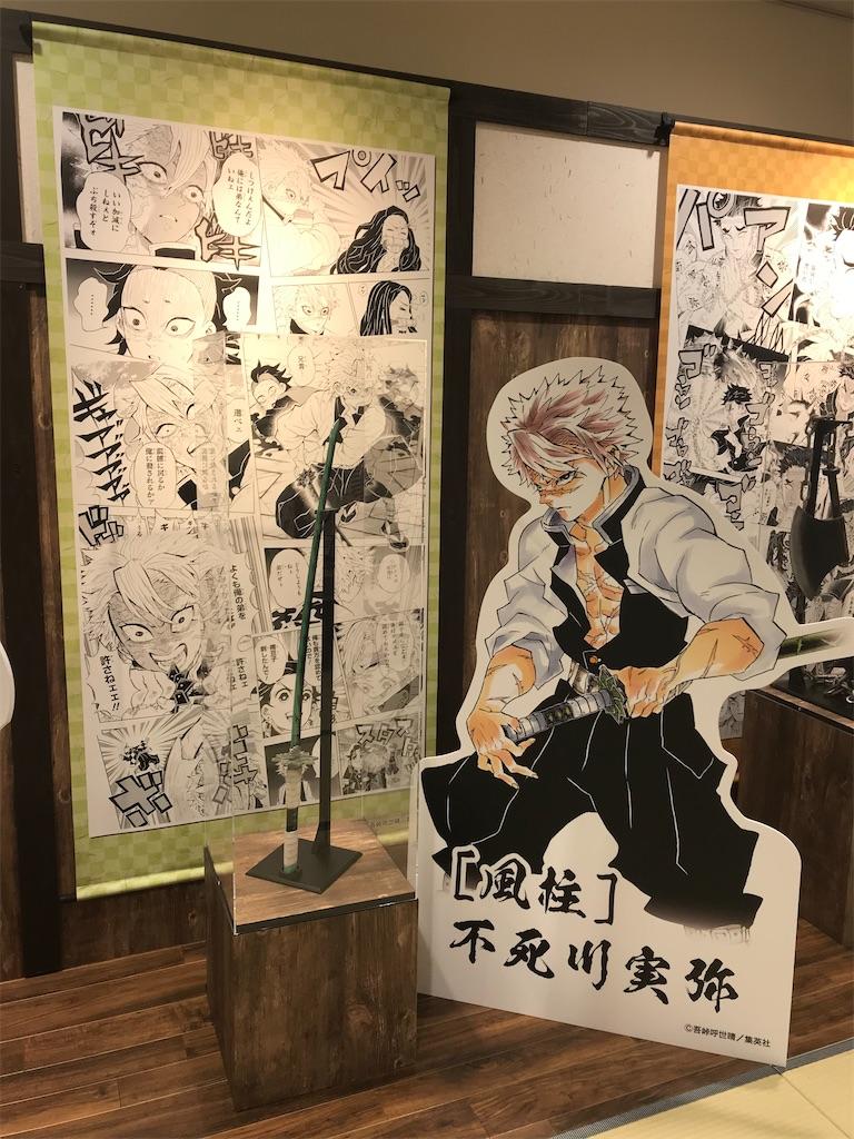 f:id:kimetsu-yukichan:20200610014705j:image