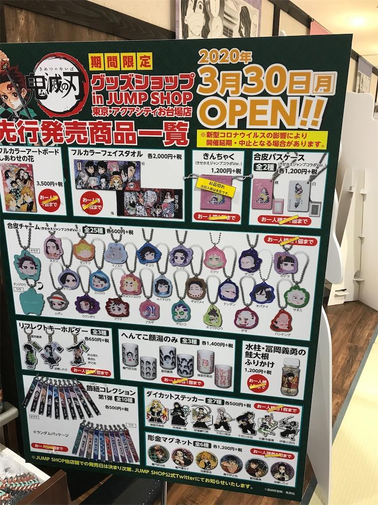 f:id:kimetsu-yukichan:20200610151558j:image