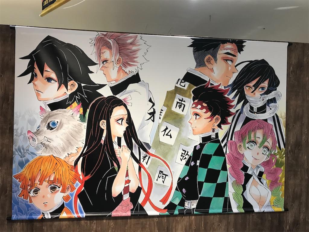 f:id:kimetsu-yukichan:20200610151703j:image