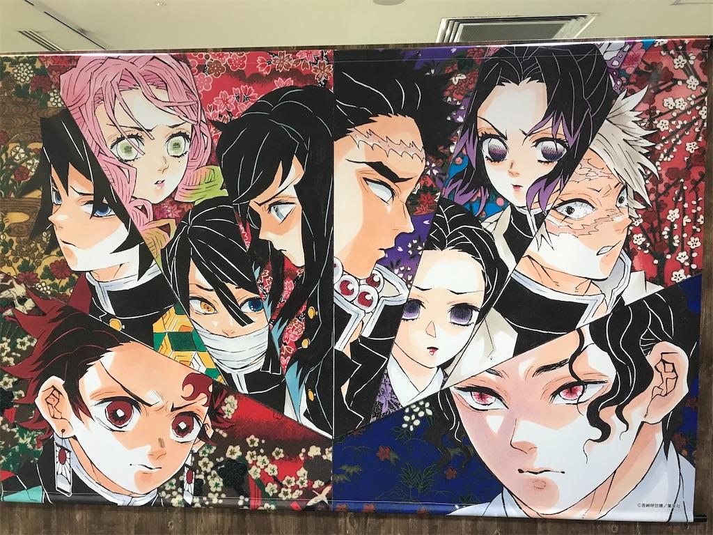 f:id:kimetsu-yukichan:20200610151708j:image