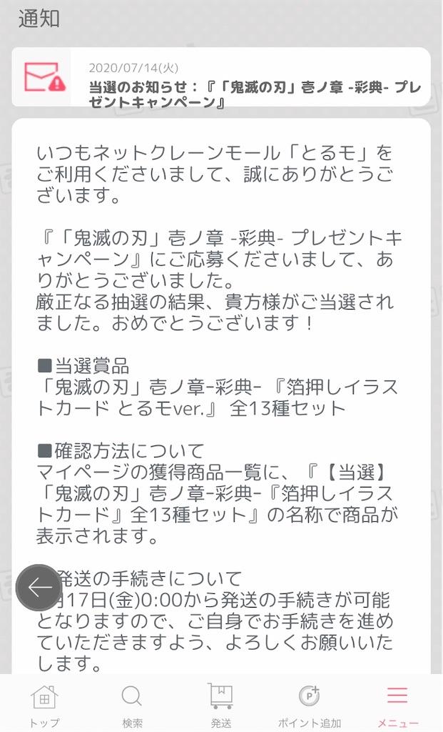 f:id:kimetsu-yukichan:20200822000920j:image