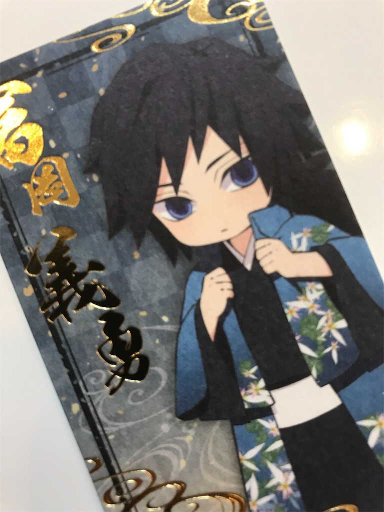 f:id:kimetsu-yukichan:20200822001457j:image