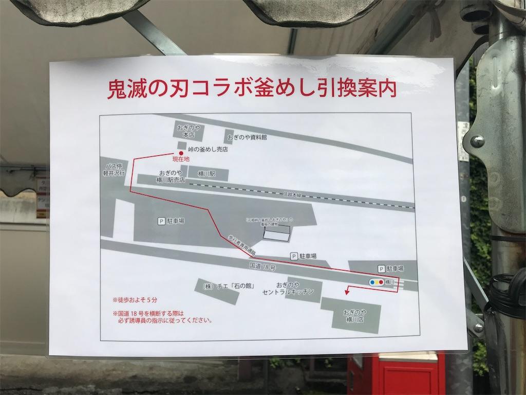 f:id:kimetsu-yukichan:20201028120325j:image