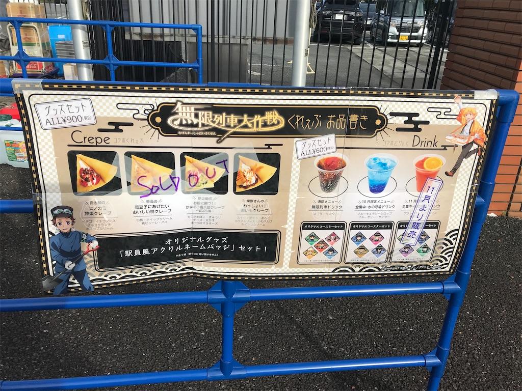 f:id:kimetsu-yukichan:20201028120718j:image