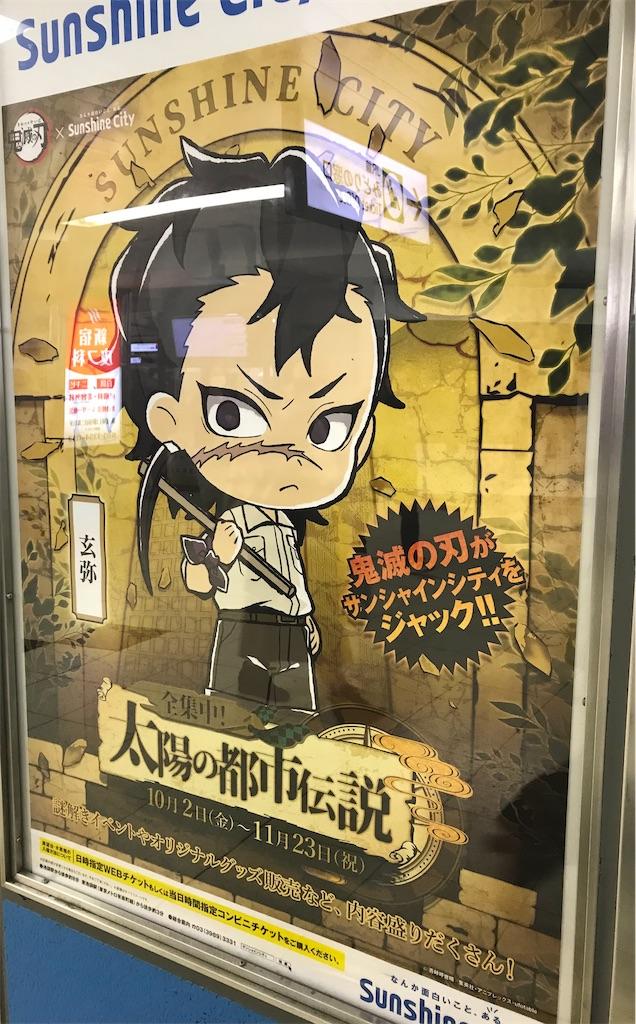 f:id:kimetsu-yukichan:20201119003934j:image