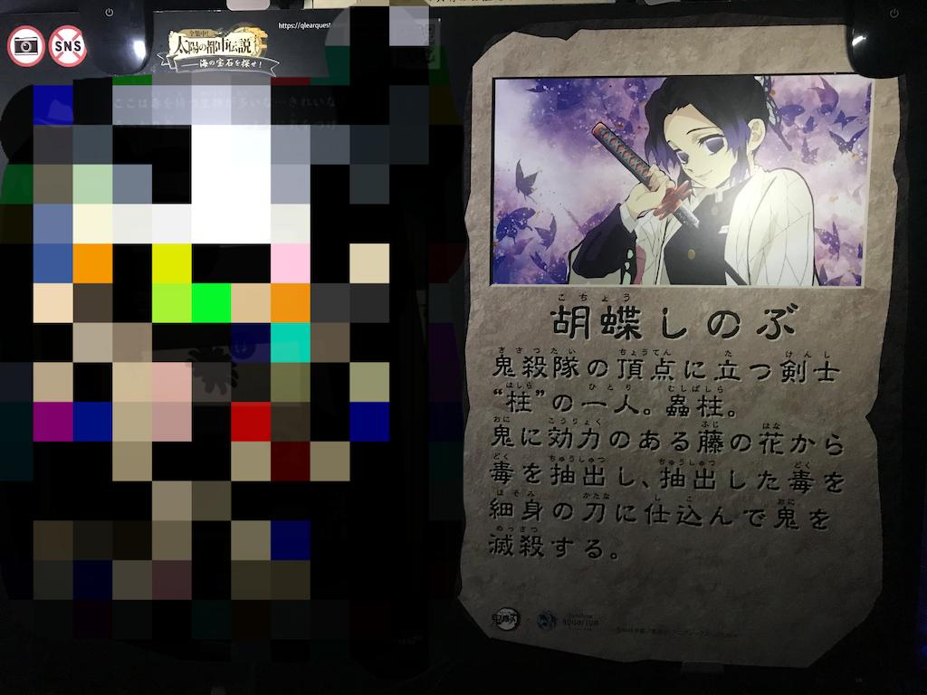 f:id:kimetsu-yukichan:20201119081016p:image