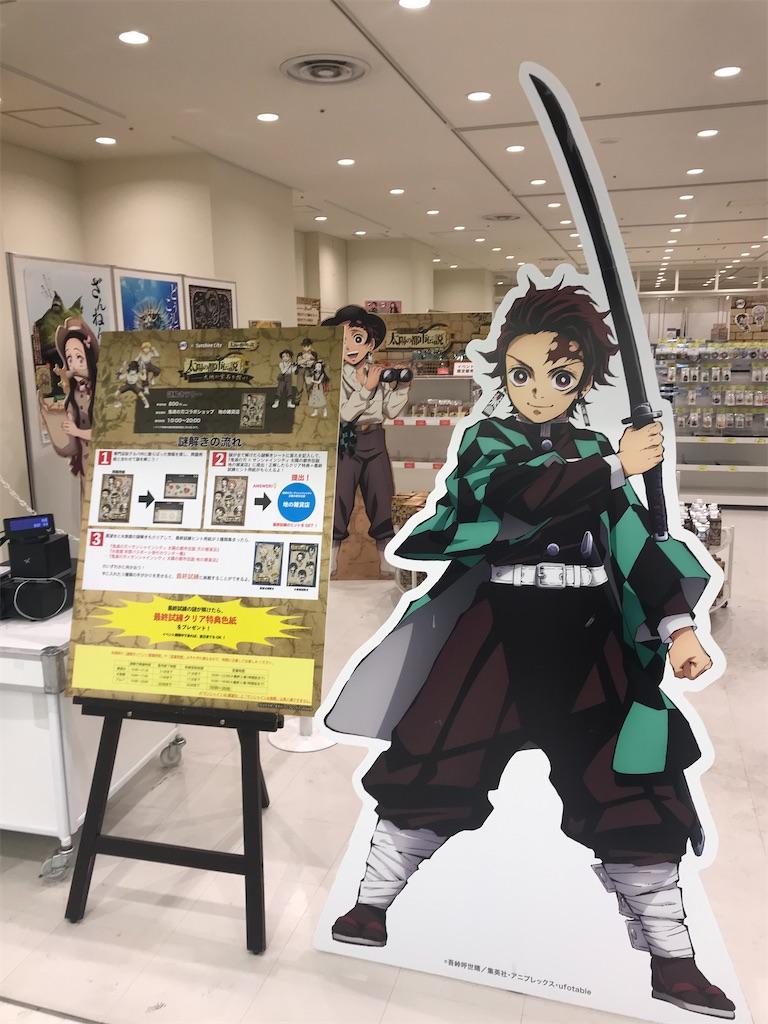 f:id:kimetsu-yukichan:20201119112105j:image