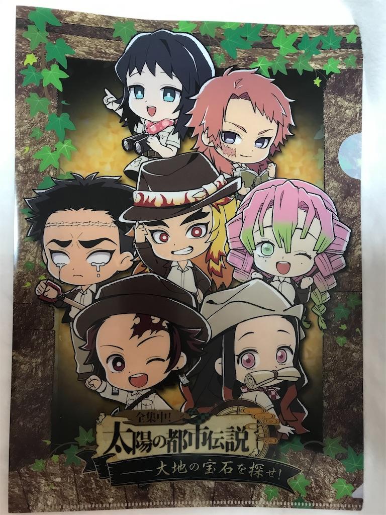 f:id:kimetsu-yukichan:20201120004902j:image