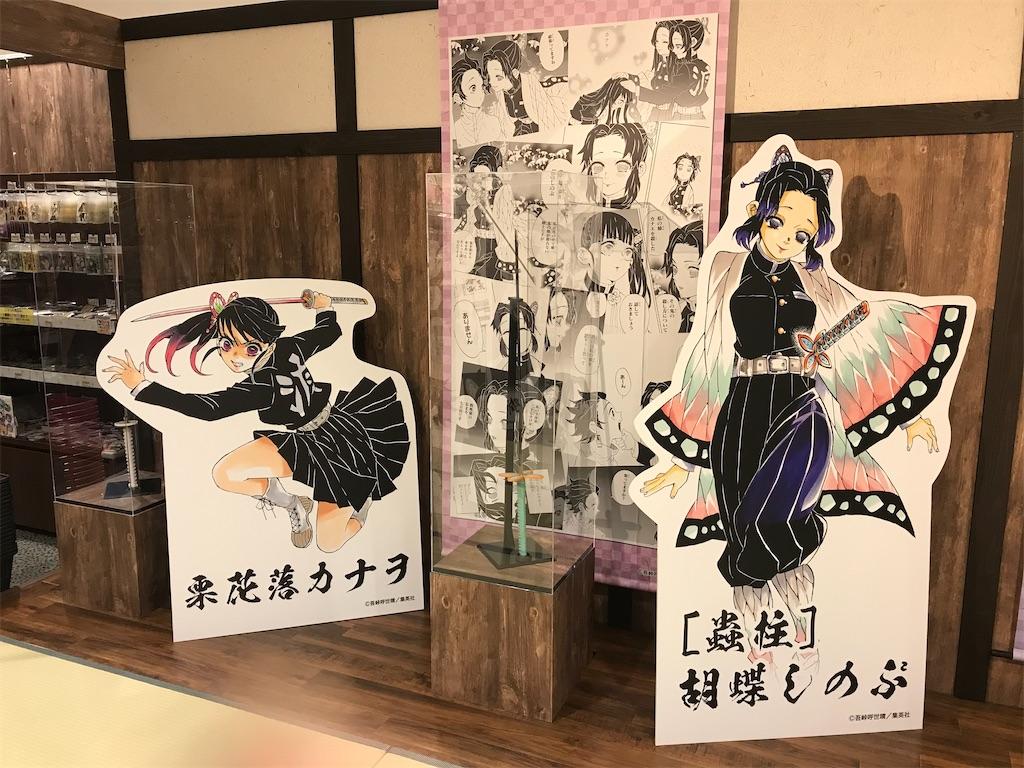 f:id:kimetsu-yukichan:20201130150202j:image