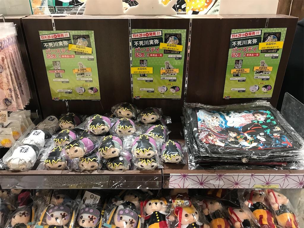 f:id:kimetsu-yukichan:20201130152706j:image