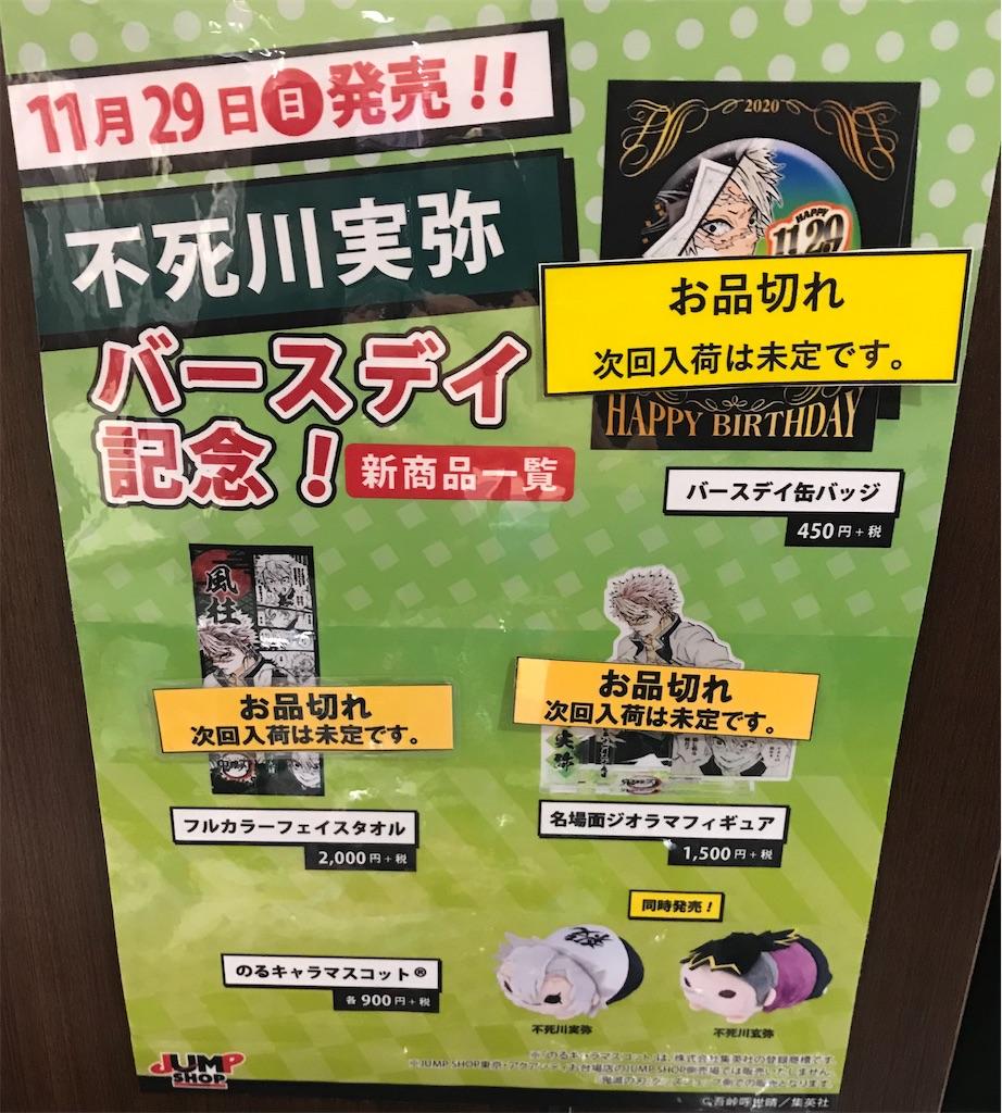 f:id:kimetsu-yukichan:20201130152710j:image