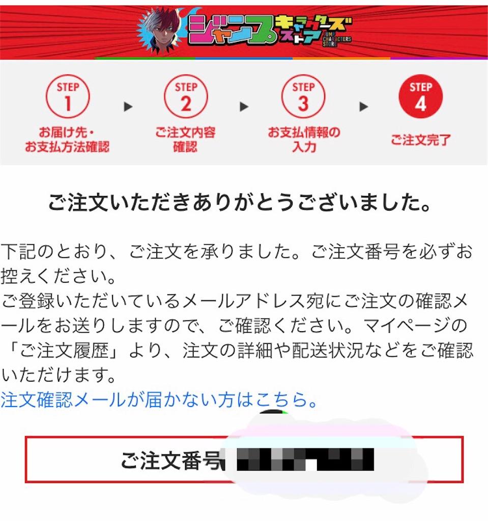f:id:kimetsu-yukichan:20201201142147j:image