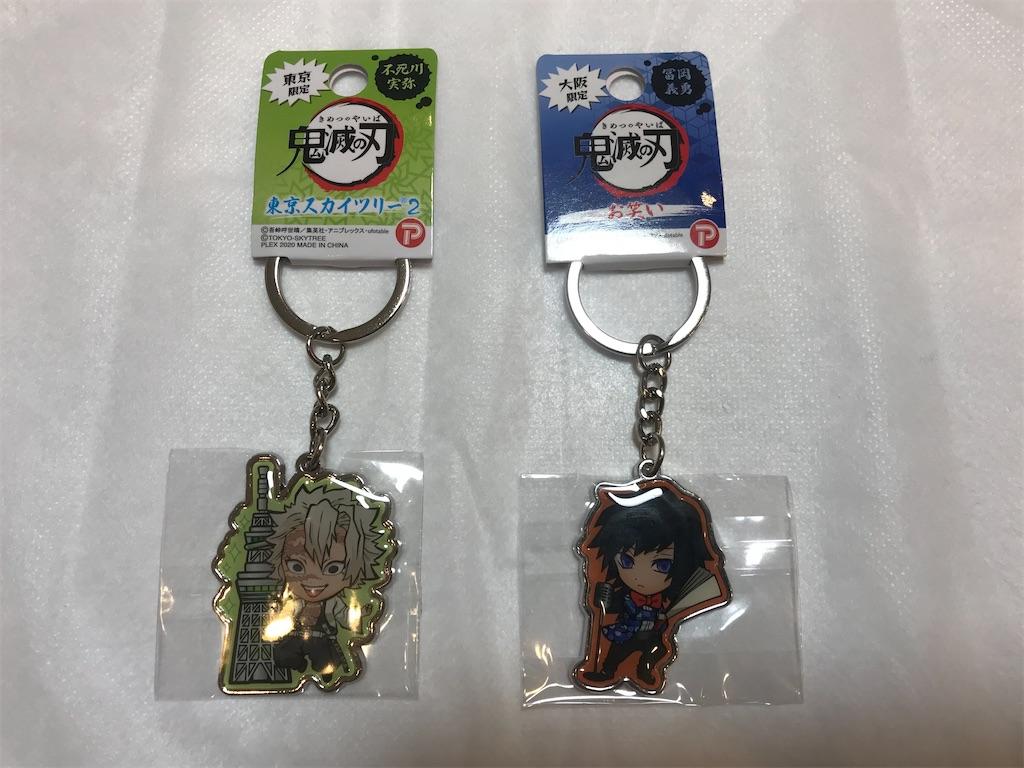 f:id:kimetsu-yukichan:20201207004003j:image