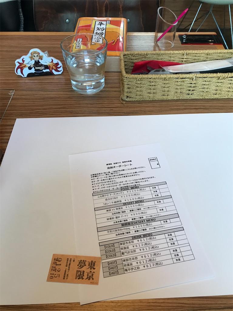f:id:kimetsu-yukichan:20201215115528j:image