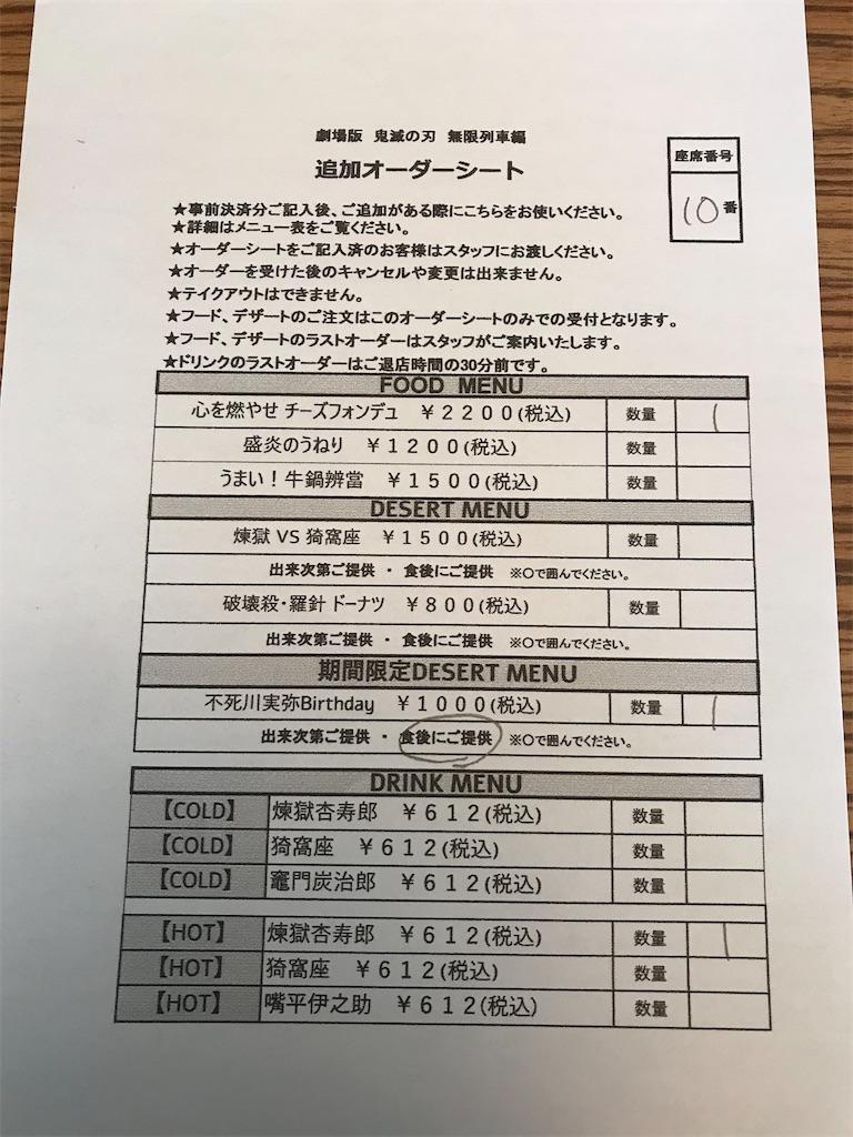 f:id:kimetsu-yukichan:20201215115532j:image