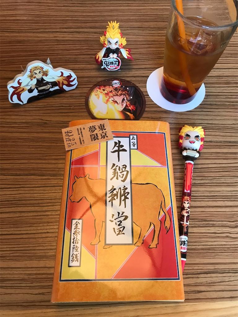 f:id:kimetsu-yukichan:20201215115631j:image