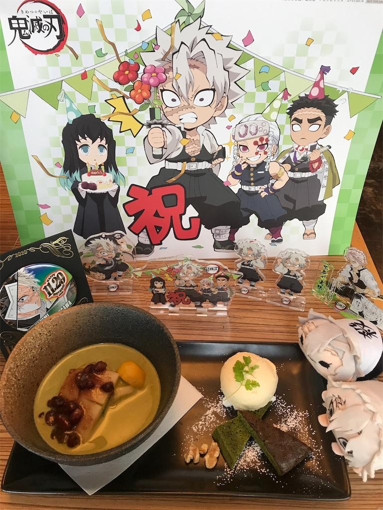 f:id:kimetsu-yukichan:20201215115752j:image